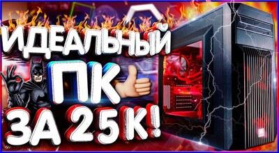 Игровой ПК за 25 тысяч