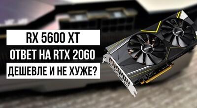 Выход AMD RX 5600XT
